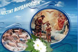 545 именници от община Видин празнуват на Йордановден