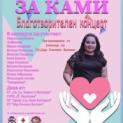 Благотворителен концерт в подкрепа за ученичка от Видин