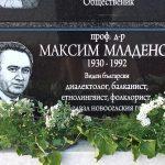 В Ново село откриха паметна плоча на виден новоселянин и световен учен проф. д-р Максим Младенов (Снимки)