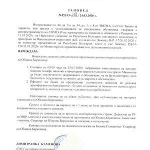 В Община Берковица забраниха използването на вендинг машини