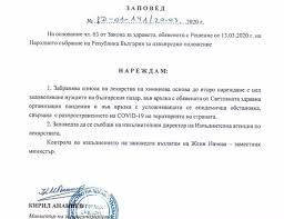 Забранява се износът на лекарства на хининова основа