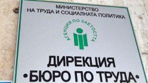 Над 3000 безработни са започнали работа по време на извънредно положение