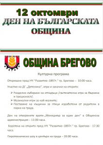 Община Брегово с Културна програма в Деня на българската община