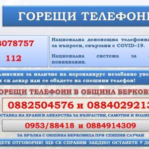 Обявиха горещи телефони в Община Берковица (Снимка)