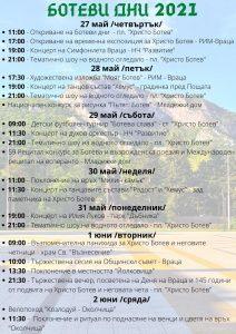 Туристически поход, водни спектакли и събития на открито са част от програмата на Ботеви дни 2021 във Враца