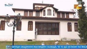 """Климатици """"грейнаха"""" на фасадата на музей """"Конака"""" във Видин (Новините на Видин Вест ТВ)"""