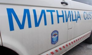 Фалшиви стоки за над 4 млн. лева установиха митнически служители при проверката