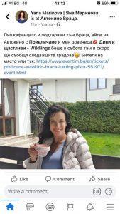 Българските артисти подкрепят с пълна сила Автокино Враца!