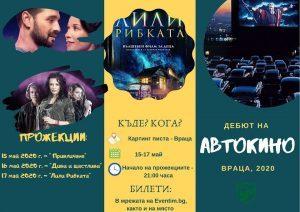 Дебютът на автокиното в България ще се състои във Враца