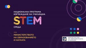 """Започва кандидатстването по Национална програма """"Изграждане на училищна STEM среда"""""""