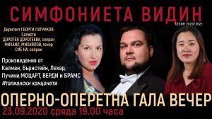 Оперно-оперетна гала вечер със Симфониета Видин