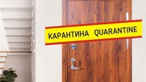 Спипаха нарушители на домашна карантина във Враца