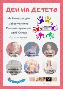 """УСБАЛАГ """"Селена"""" кани децата на виртуален празник по случай 1 юни"""